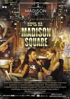 Ночь на  Madison Square