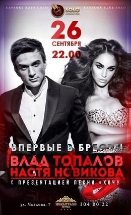Влад Топалов и Настя Новикова