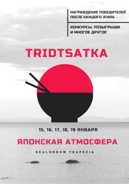 Tridtsatka