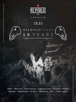 10 лет Mad Mouse Promo