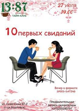 10 первых свиданий