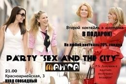 Вечеринка в стиле «Секс в большом городе»