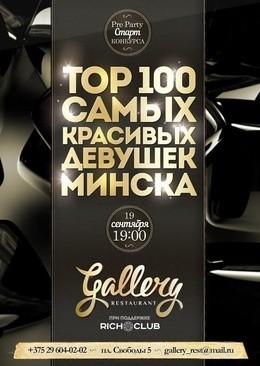 ТОП 100 самых красивых девушек Минска