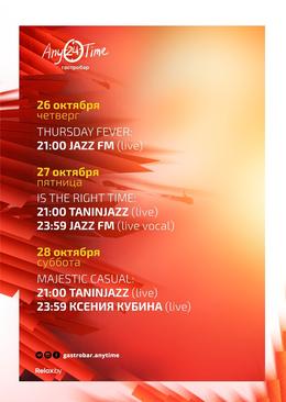 Majestic Casual: Tanin Jazz (live) & Ксения Кубина (live)