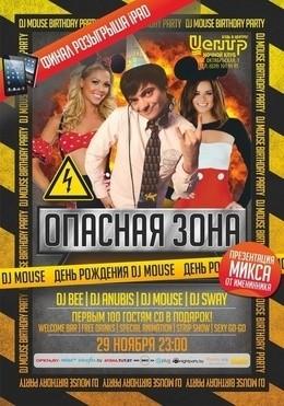 Опасная зона + День рождения DJ MOUSE!