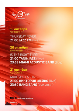 Is The Right Time: Tanin Jazz (live) & Miami Acoustic Band (live)