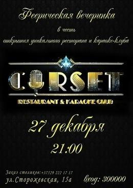 Открытие ресторана-караоке «Corset»