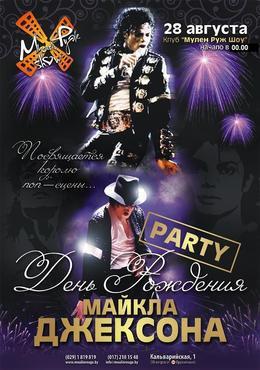 День рождения Майкла Джексона
