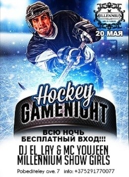 Hockey Game Party