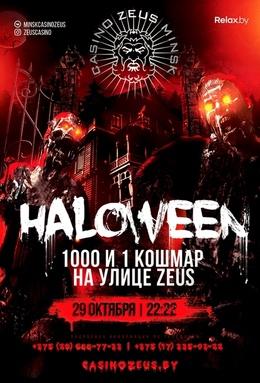 Вечеринки Halloween 29 октября, сб
