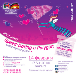 Speed-Dating в Polyglot