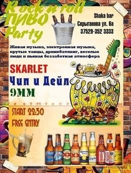 Rock'n'roll ПИВО Party