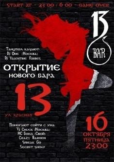Открытие самого сумасшедшего бара — «13»!