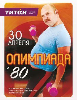 Олимпиада '80