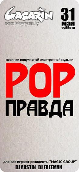 POP правда