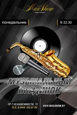 Музыкальный поединок