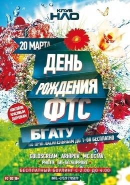 День Рождения ФТС-БГАТУ