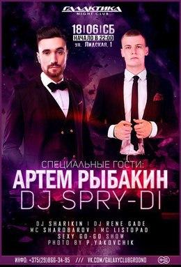 Артем Рыбакин & DJ SPRY-DI