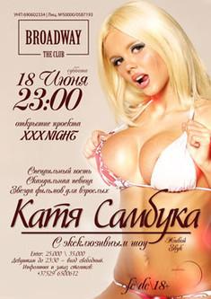 XXX Nights: Катя Самбука