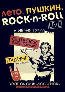 Концерт «Лето. Пушкин. Rock-n-Roll…»