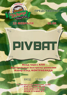 «PivBat»