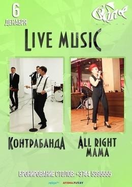 Концерт кавер-групп КонтраБанда и All right mama
