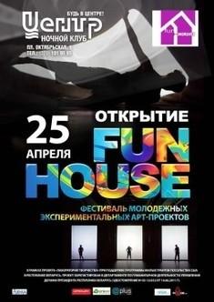 «FUN HOUSE»