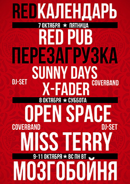 Red pub: Перезагрузка