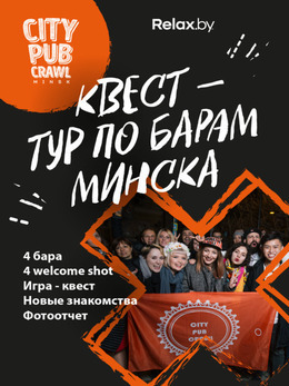 Тур по барам Минска: City Pub Crawl Minsk