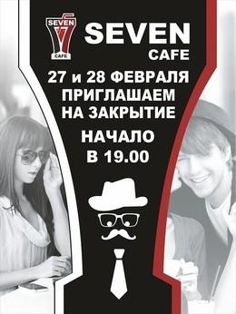 Закрытие «Seven cafe»