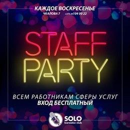Вечеринки Staff Party 27 августа, вс