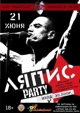 Ляпис Party