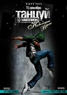 Танцуй за миллион - Новогодняя версия!