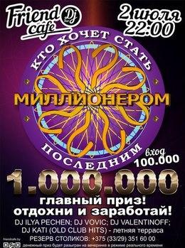 Кто хочет стать последним миллионером?