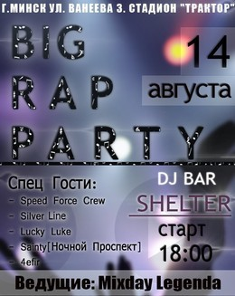 Big Rap Party