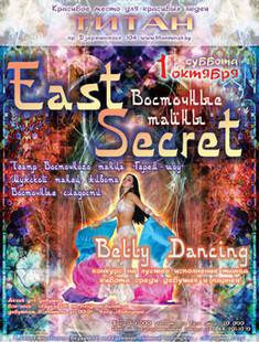 East Secret — восточные тайны