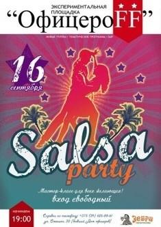 Сальса-вечеринка и мастер-класс