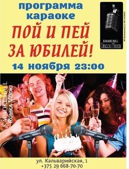 Пой и пей за юбилей
