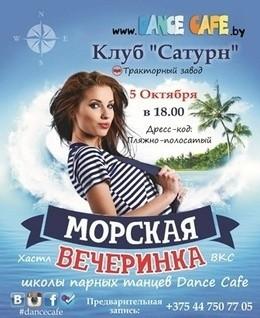 Морская Хастл-ВКС вечеринка