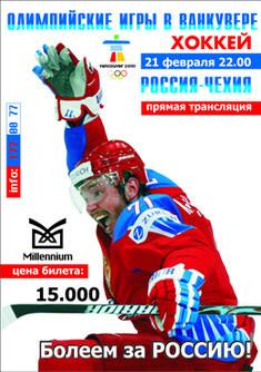 Прямая трансляция матча Россия-Чехия