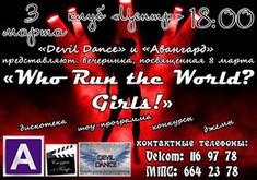 Who Run the World? Girls!