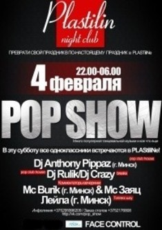 «ПоП шоу»