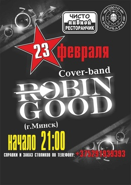 Концерты Концерт cover-band Robin Good 23 февраля, чт