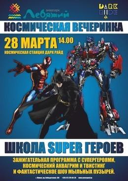 Школа super героев