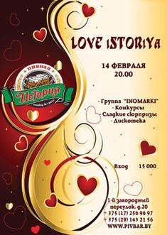 «LOVE iSTORYa»