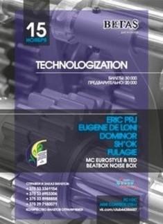 Technologization