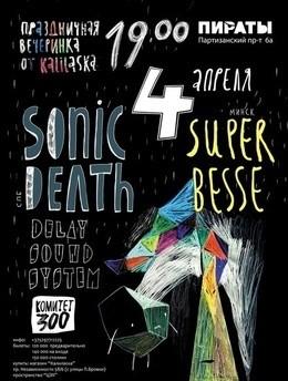 Праздничная вечеринка: Sonic death | Super besse