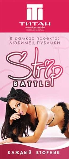 Strip-battle