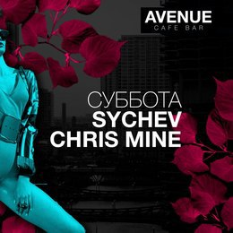 Вечеринки Sychev & Chris Mine 10 декабря, сб