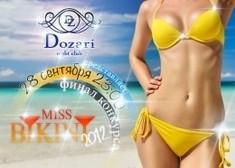 Финал ежегодного конкурса красоты «Miss Bikini 2012»